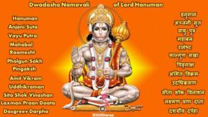 Dwadasha Namavali