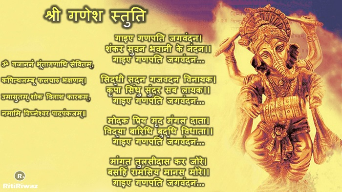Ganesh Stuti with meaning | श्री गणेश स्तुति