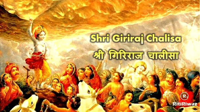 Shri Giriraj Chalisa | श्री गिरिराज चालीसा