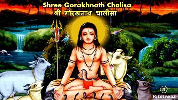 Shree Gorakhnath Chalisa | श्री गोरखनाथ चालीसा