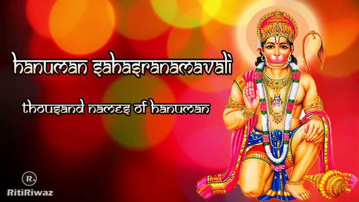 Sahasranamavali of God Hanuman