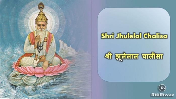 Shri Jhulelal Chalisa | झूलेलाल चालीसा