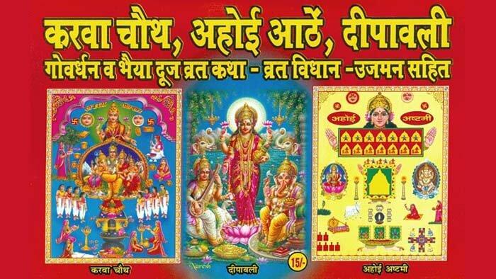 Karva Chauth Vrat Katha in English and Hindi
