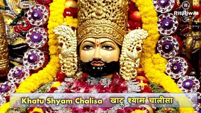 Khatu Shyam Chalisa | खाटू श्याम चालीसा