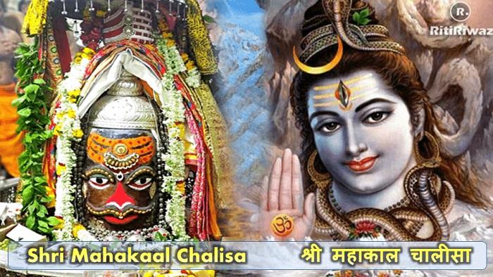 Shri Mahakaal Chalisa / Shri Mahakaleshwar Chalisa