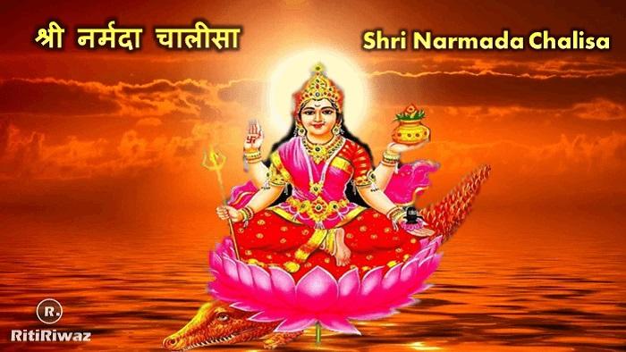 Shri Narmada Chalisa | श्री नर्मदा चालीसा