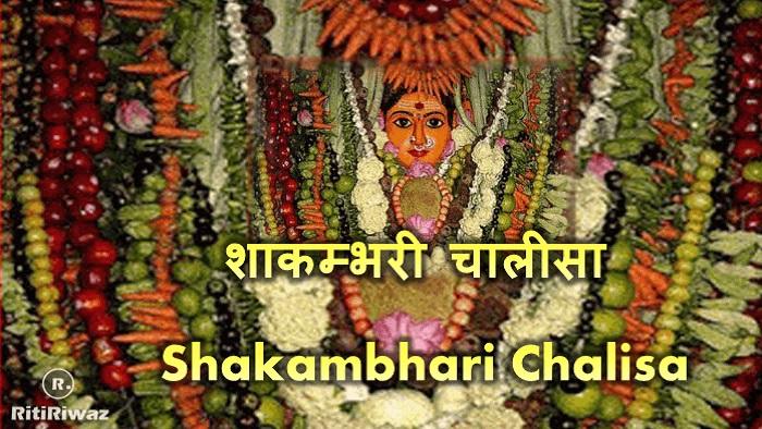 Shakambhari Chalisa | शाकम्भरी चालीसा