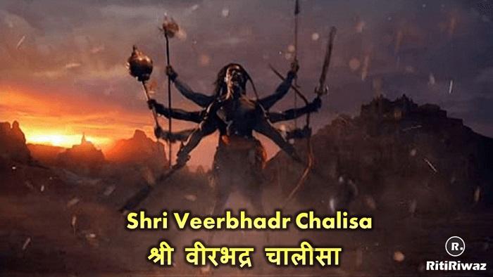 Shri Veerbhadr Chalisa | श्री वीरभद्र चालीसा