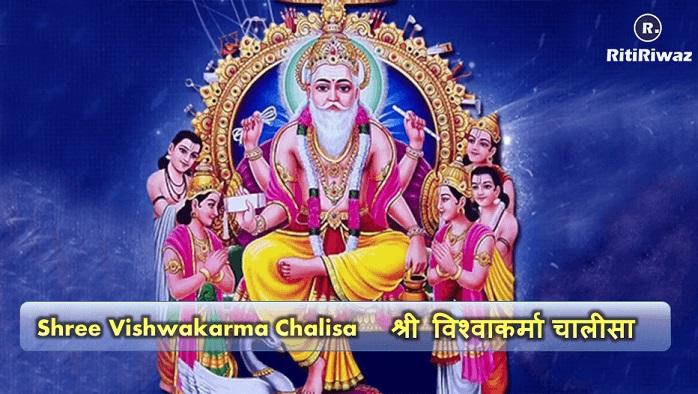 Shree Vishwakarma Chalisa | श्री विश्वाकर्मा चालीसा
