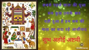 Ahoi Ashtami wishes