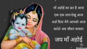 Ahoi Ashtami wishes