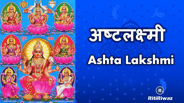 Sri Ashta Lakshmi – God as Mother of Prosperity