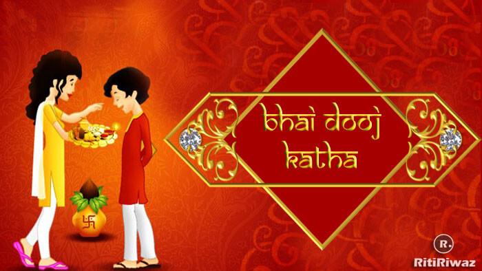 Bhai Dooj Vrat Katha