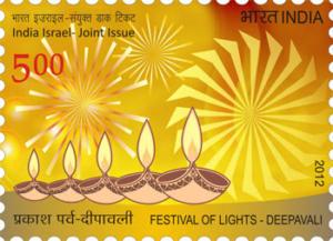 Diwali India Israel stamp