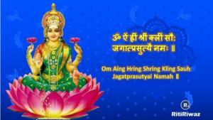 Dwadashakshar Mahalakshmi Mantra