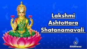 Lakshmi Ashtottara Shatanamavali