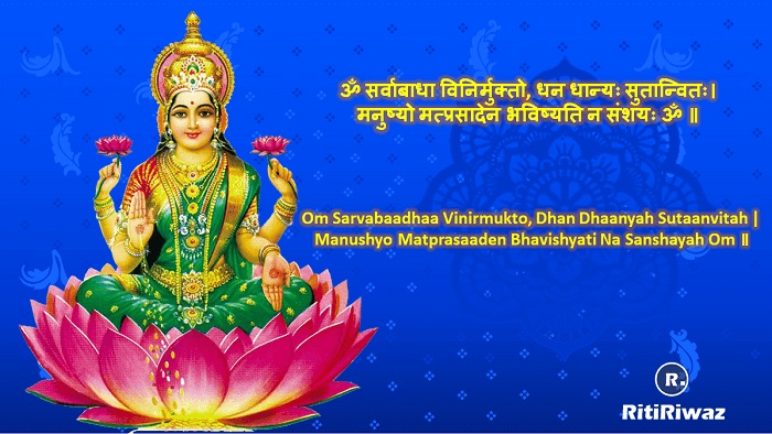 Mahalakshmi Mantra
