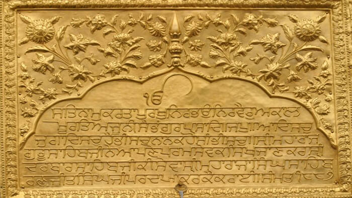 Mool Mantra in Golden Temple