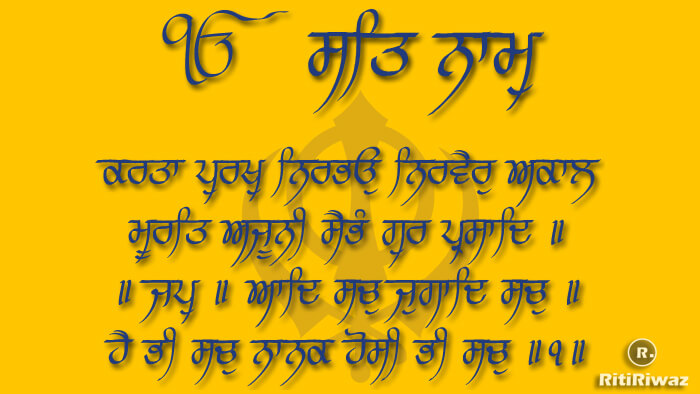 The Sikh Mool Mantra – Ik Onkar
