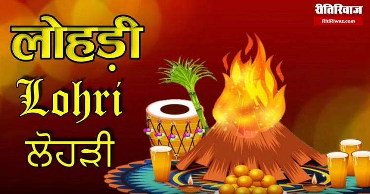 15 Interesting Facts about Lohri