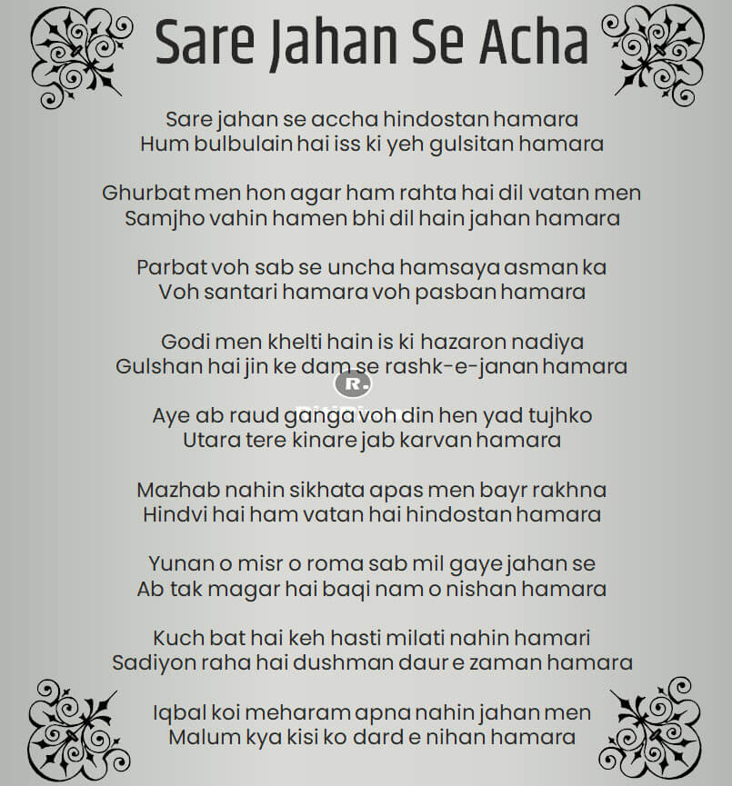 Sare Jahan Se Acha English