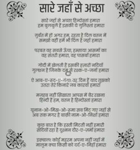 Sare Jahan Se Acha Hindi