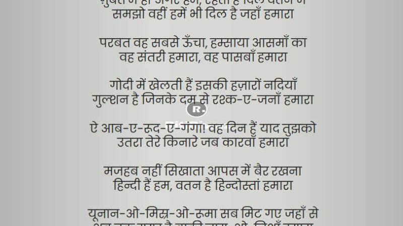Sare Jahan Se Acha Full Lyrics