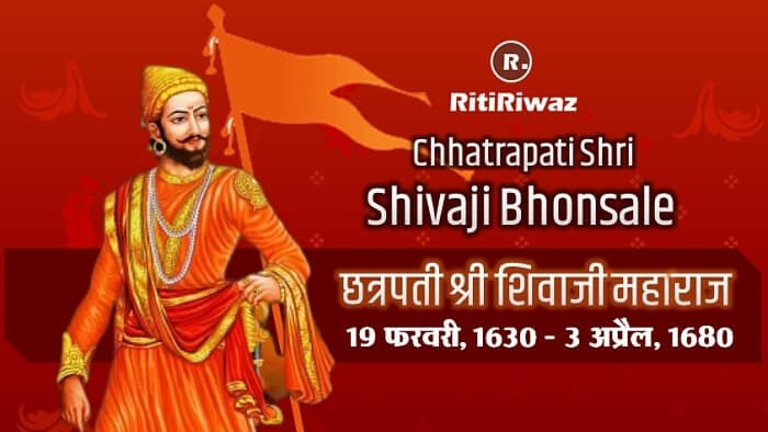 Chhatrapati Shivaji Maharaj (1630-1680) Biography