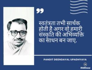 Deendayal Upadhyaya Quote