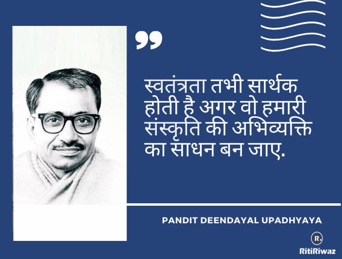 Samarpan Diwas – Remembering Deendayal Upadhyaya
