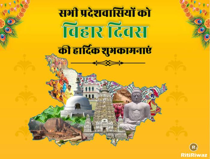 Bihar Sthapana Diwas | Bihar Day 2021