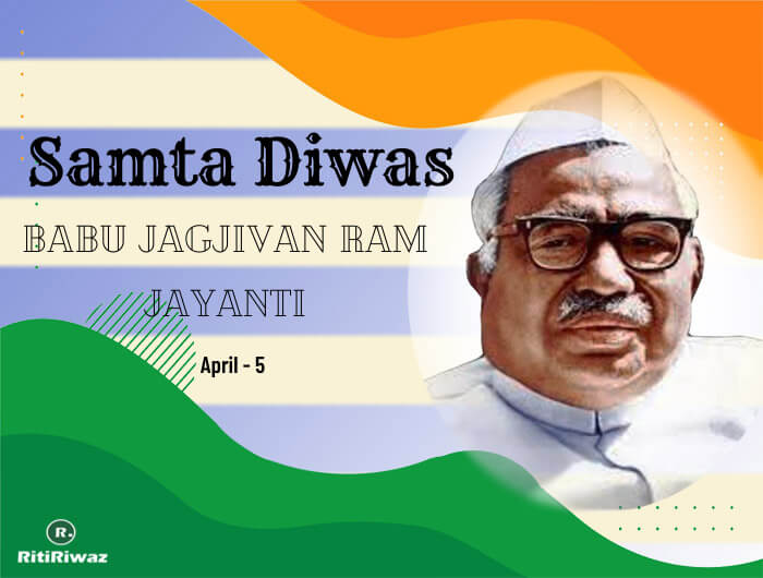Babu Jagjivan Ram Jayanti – Samta Diwas