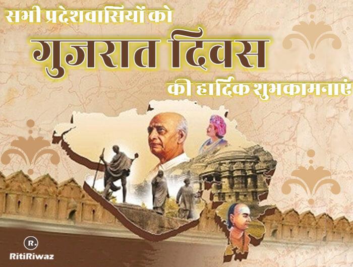 Gujarat Day – 1st may