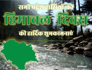 Himachal Day