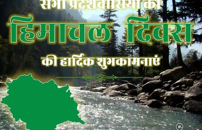 Himachal Day – April 15th