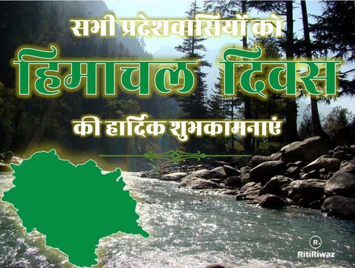 Himachal Day – April 15th