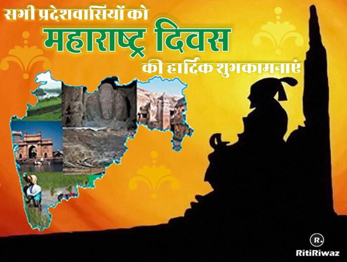 Maharashtra Day – 1st May