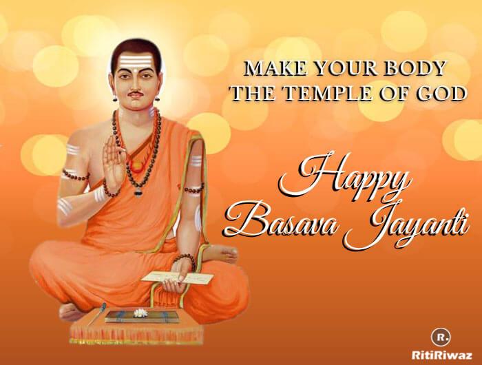 Basava Jayanti – 14th May