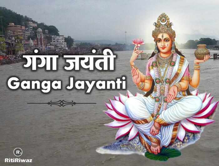 Ganga Jayanti | Ganga Saptami
