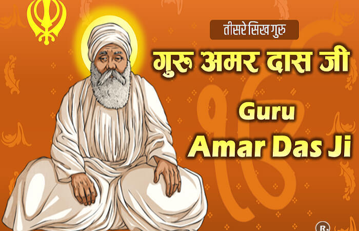 Biography of Guru Amar Das (1479 – 1574)