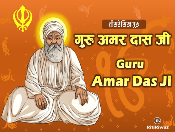 Biography of Guru Amar Das (1479 – 1574)