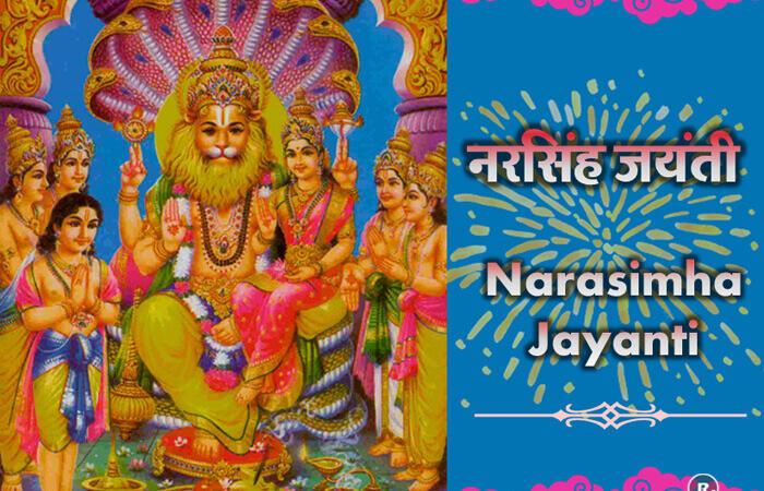 Narasimha Jayanti – 25th May