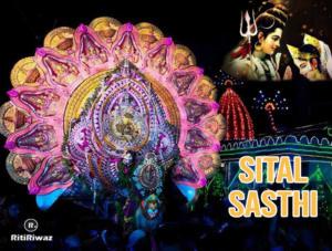 Sital Sasthi