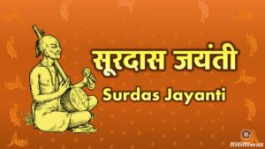 Surdas Jayanti