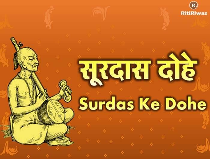 Famous Dohe by Sant Surdas