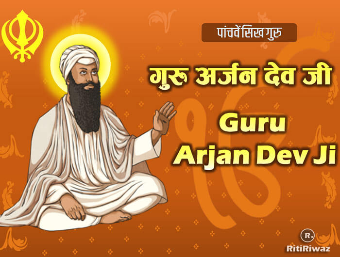 Biography of Guru Arjan Dev (1563 – 1606 A.D.)