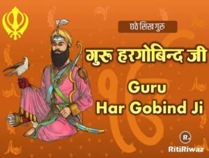 Har Gobind Ji