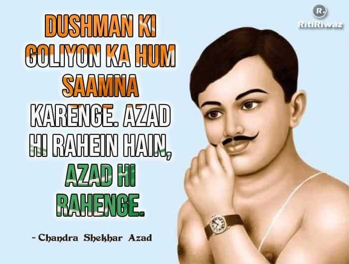 Chandra Shekhar Azad Quotes