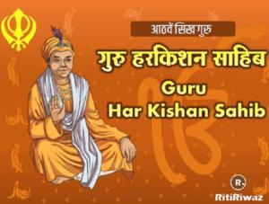 Guru Har Kishan