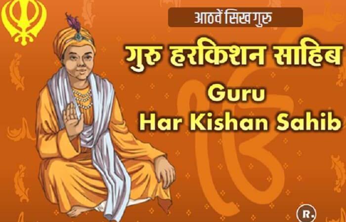 Biography of Guru Har Krishan